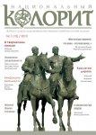 Вышел новый номер журнала «Национальный Колорит»